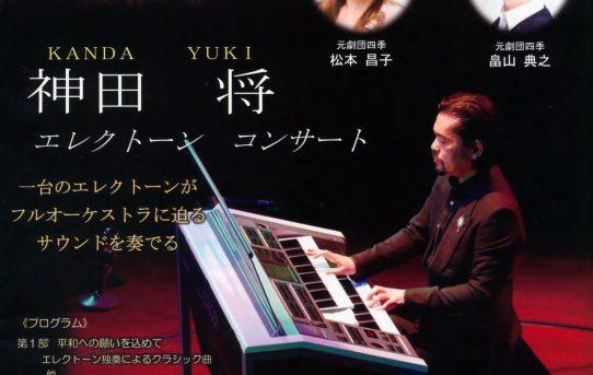 8/23 神田将エレクトーンコンサート     兵庫宍粟