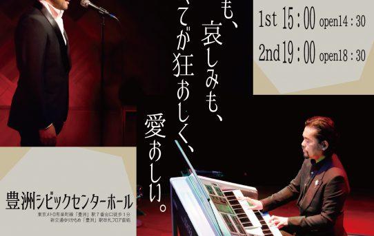 11/21 在りし日の歌 w/中井智彦