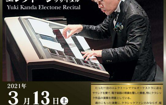 3/13 佐野ソロコンサート