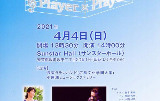 4/4 広島県坂町復興音楽祭