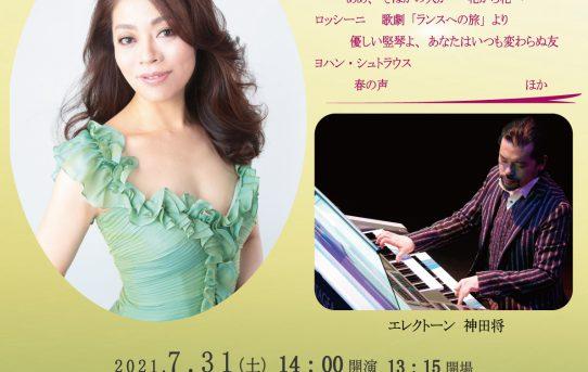 7/31 清水理恵ソプラノリサイタル