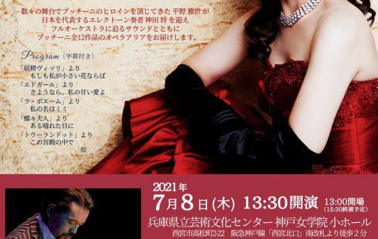7/8 平野雅世ソプラノリサイタルとCD発売