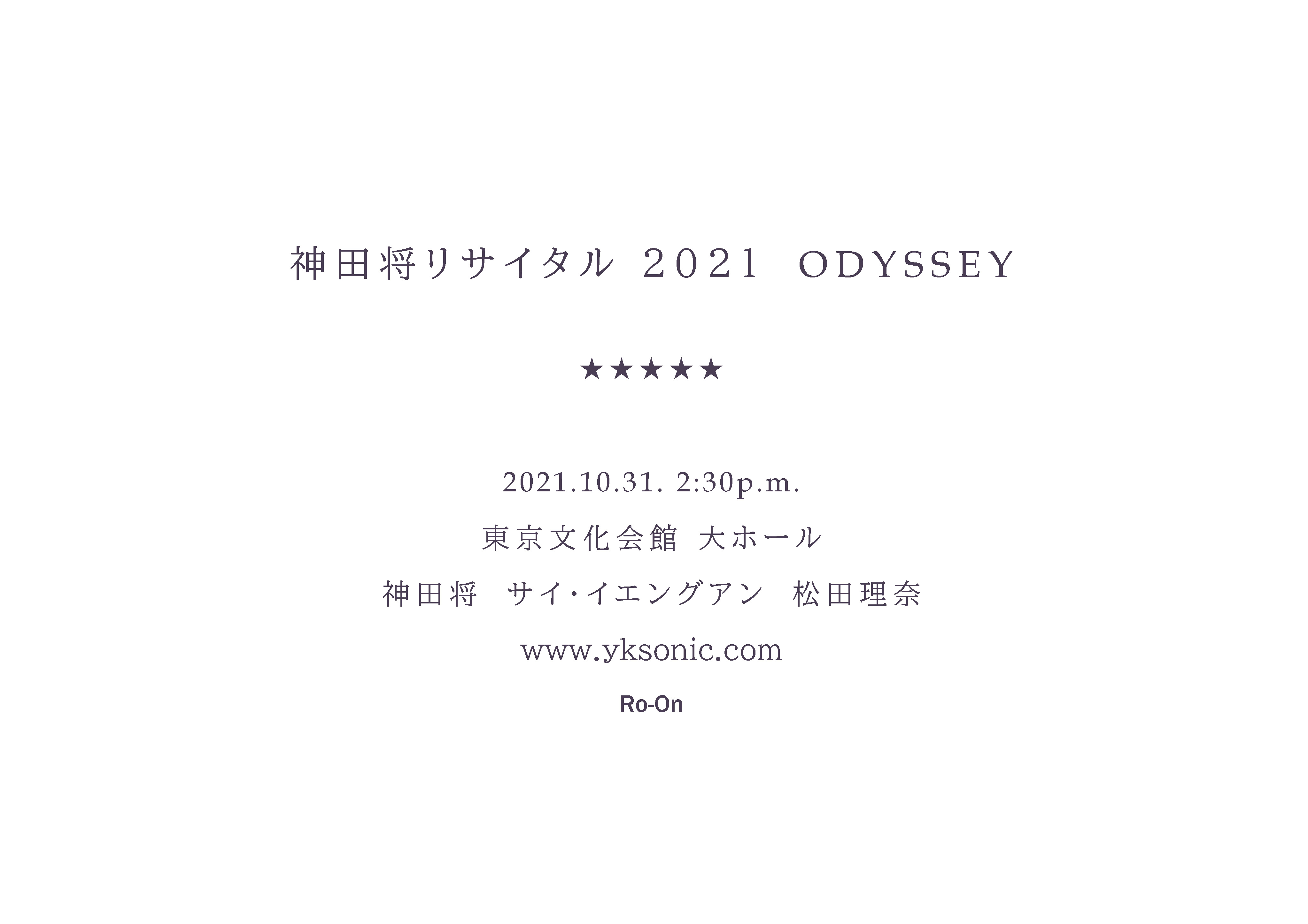 神田将リサイタルODYSSEY延期公演のお知らせ