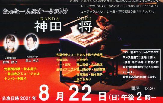 8/22 宍粟エレクトーンコンサート