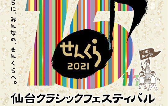 10/2-3 仙台クラシックフェスティバル