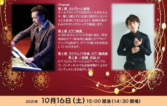 10/16 宇部でのジョイントコンサート