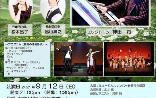9/12 加古川コンサート