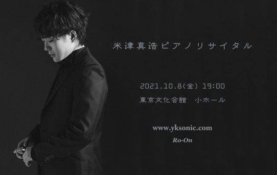 10/8 米津真浩リサイタル座席について